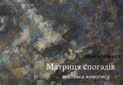 """С 29 июня по 10 июля в музее-квартире П.Г. Тычины пройдет выставка живописи """"Матрица воспоминаний"""""""