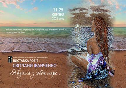 """С 11 по 25 августа в музее-квартире П.Г. Тычины пройдет выставка картин Светланы Иванченко """"Я взяла с собой море""""."""