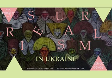 С 30 июля по 5 сентября в галерее Portal 11 пройдет выставка «Украинский сюрреализм»