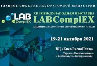 19-21 октября в КиевЭкспоПлазе пройдет выставка LABComplEX. Аналитика. Лаборатория. Биотехнологии. HI-TECH