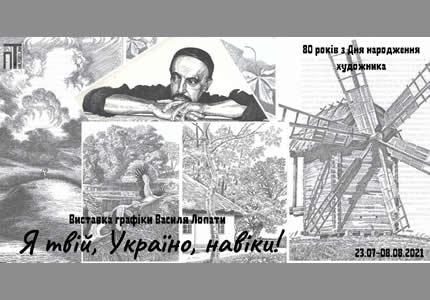 """С 23 июля по 8 августа в музее-квартире Василия Лопаты пройдет выставка графики Василия Лопаты """"Я твой, Украина, навеки"""""""