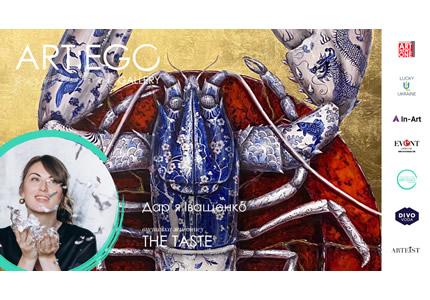 """С 8 до 21 сентября в галерее Spivakovska Art: Ego пройдет выставка художницы Дарьи Иващенко """"The Taste"""""""