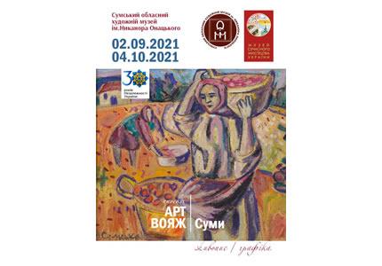 Со 2 сентября по 4 октября в Сумском областном художественном музее пройдет выставка «АРТ ВОЯЖ проект. Суммы »
