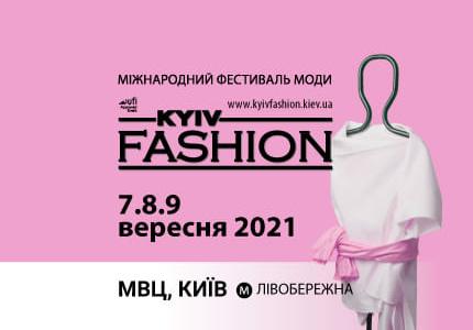 С 7 по 9 сентября в МВЦ пройдет выставка в сфере модной индустрии -  Kyiv Fashion