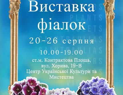 С 20 по 26 августа в Центре Украинской Культуры и Искусства пройдет выставка фиалок