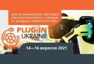 С 14 по 16 сентября в КиевЭкспоПлазе пройдет 6-я Международная выставка электротранспорта и гибридов PLUG IN UKRAINE 2021