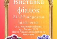 С 21 по 27 сентября в Центре украинской культуры и искусства пройдет выставка филок ко Дню Учителя