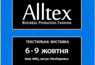 С 6 по 9 октября в МВЦ пройдет 40-я Международная выставка «ALLTEX-Business. Manufacturing. Fashion»