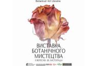 С 11 сентября по 28 ноября в Национальном научно-природоведческом музее НАН Украины пройдет выставка ботанического искусства
