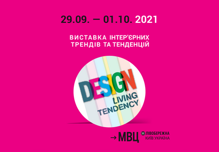 С 29 сентября по 1 октября в МВЦ пройдет выставка новейших тенденций в интерьере Design. Living Tendency