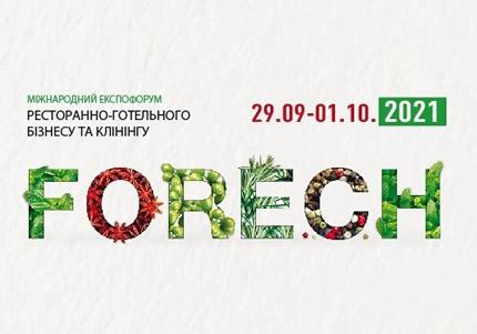 С 29 сентября по 1 октября в МВЦ пройдет выставка кейтеринга, гостиничного бизнеса и клининга FoReCH 2021