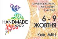 С 6 по 9 октября в МВЦ пройдет XXХIV Международная выставка рукоделия и хобби HANDMADE-EXPO
