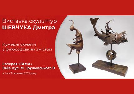 """С 1 по 31 октября в галерее """"Гамма"""" пройдет выставка скульптур Шевчука Дмитрия"""