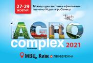 С 27 по 29 октября в МВЦ пройдет выставка Agrocomplex 2021