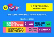 С 7 по 9 декабря в КиевЭкспоПлазе пройдет Международная выставка цифрового бизнес-контента Е-CONTENT