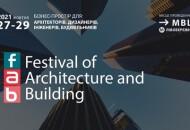 С 27 по 29 октября в МВЦ пройдет Фестиваль архитектуры и строительства FAB 2021